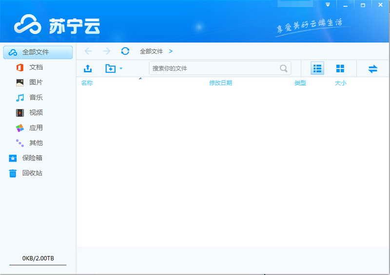 苏宁云盘PC版