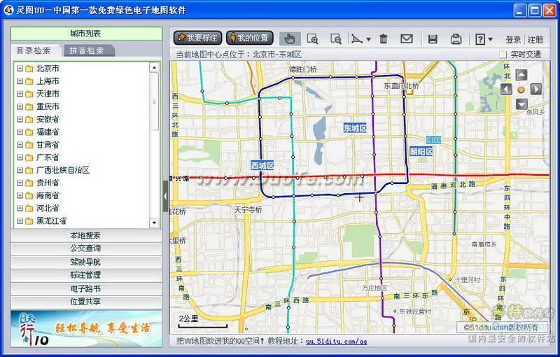 灵图UU电子地图