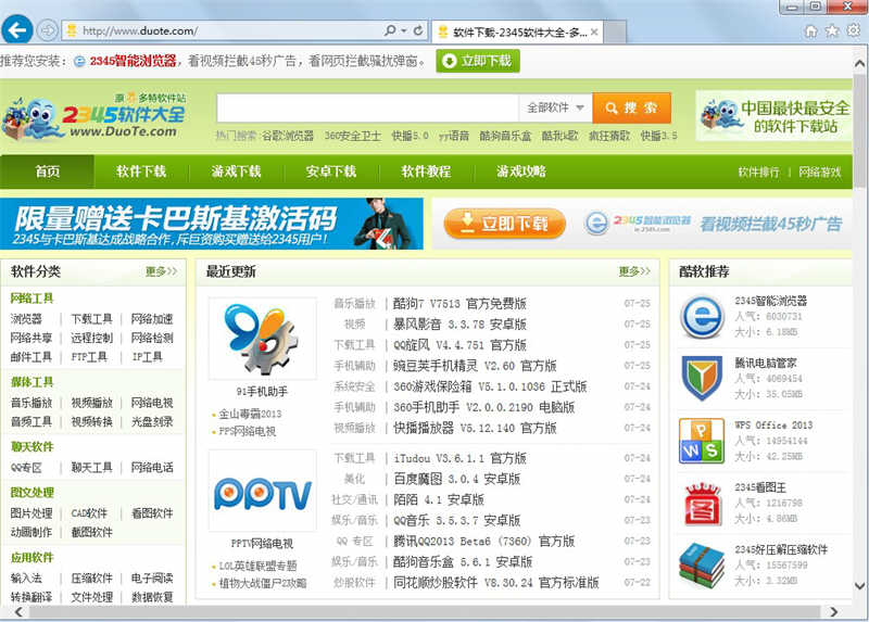 IE11 For Windows7 32位