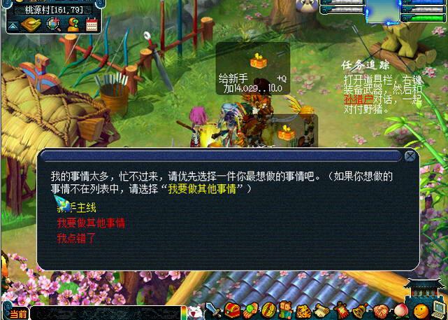 梦幻西游2最新版官方下载_梦幻西游2电脑版游戏盒子图片
