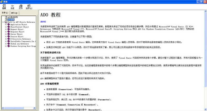 ASP编程完全手册图片