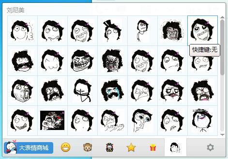 刘尼美暴走漫画表情包图片