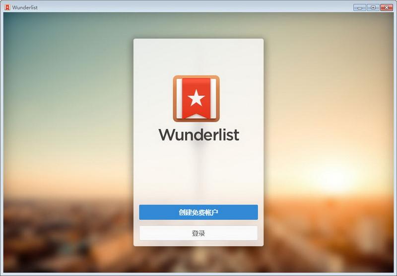 Wunderlist (云端任务管理工具)