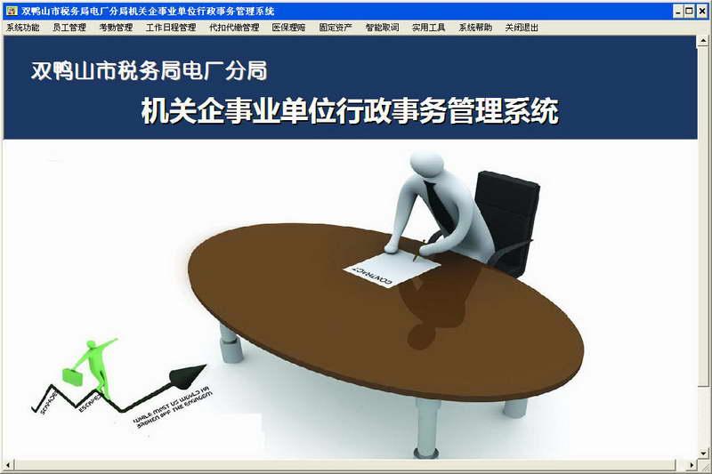 久龙行政事务管理系统