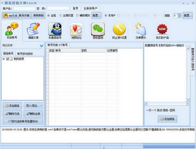 微信加好友软件免费下载_无限制的批量微信加