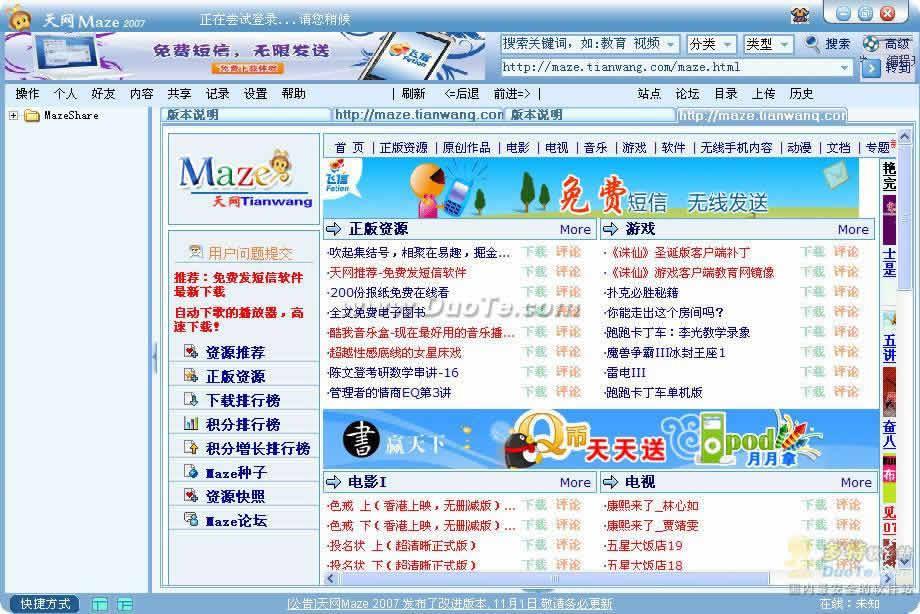 天网Maze 网络文件系统