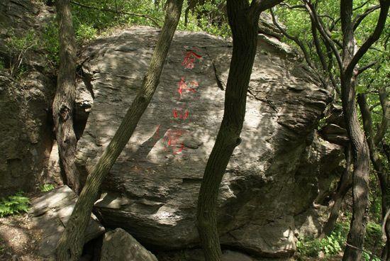 皇甫山国家森林公园旅游-皇甫山国家森林公园旅游