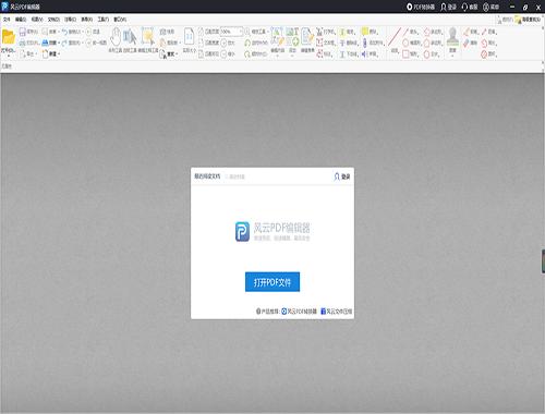 风云PDF编辑器-官方正版