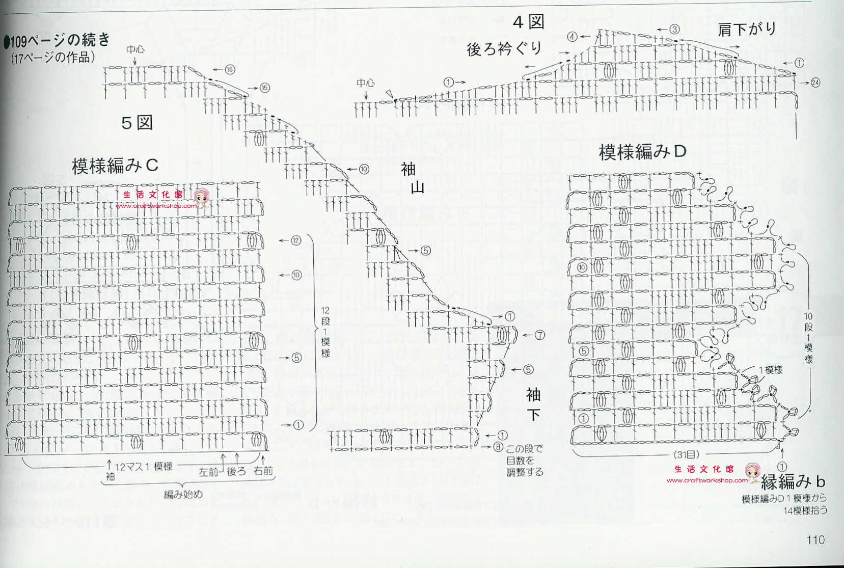 钩针毛衣编织图解-编织-生活妙招-生活常识-2345生活