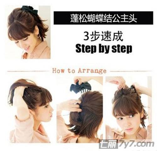 短发怎么扎头发好看 diy几款最新短发发型扎法步骤