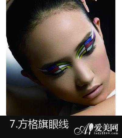几何双眼线独特 8款眼妆应对各种场合