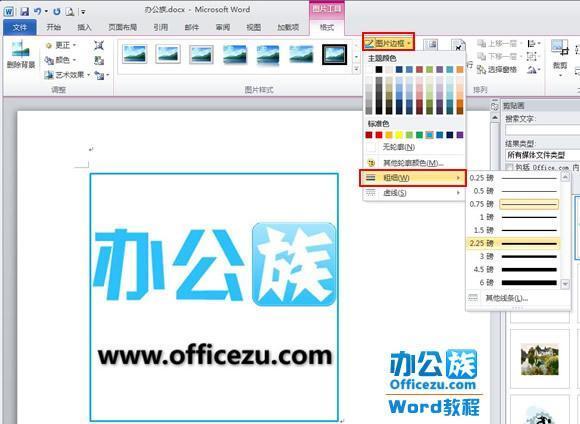 在word2010文档中设置剪贴画边框