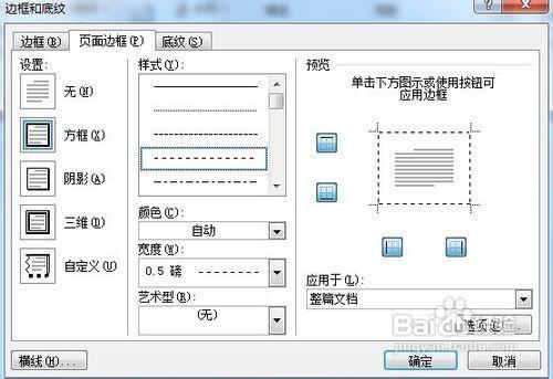 word2010-边框底纹