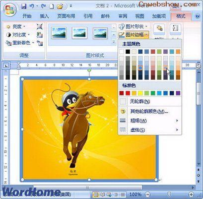 word2007-图片边框的设置