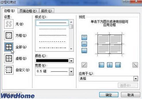 word2010中表格边框底纹设置