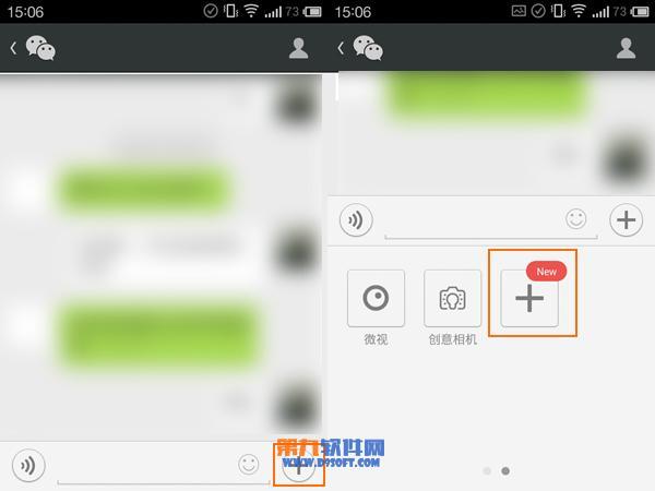 微信-怎么更换微信的聊天气泡