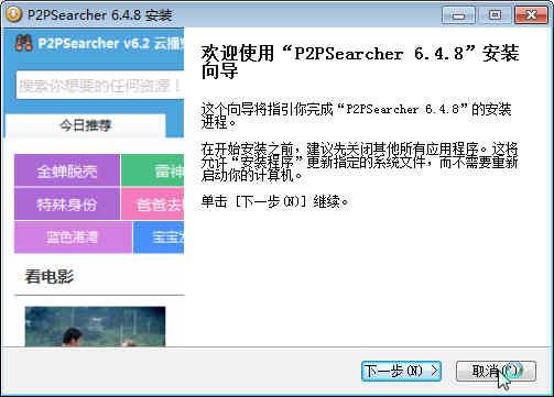 P2P Searcher(P2P种子搜索神器)金沙电竞欢迎您