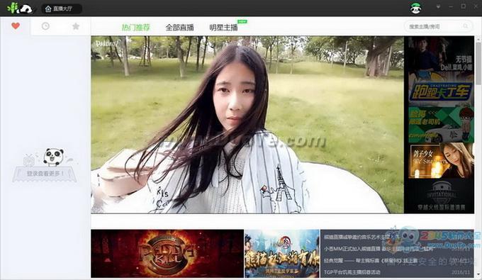 pandaTV(熊猫TV)伟德国际娱乐