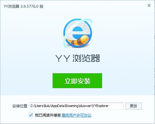 YY浏览器下载