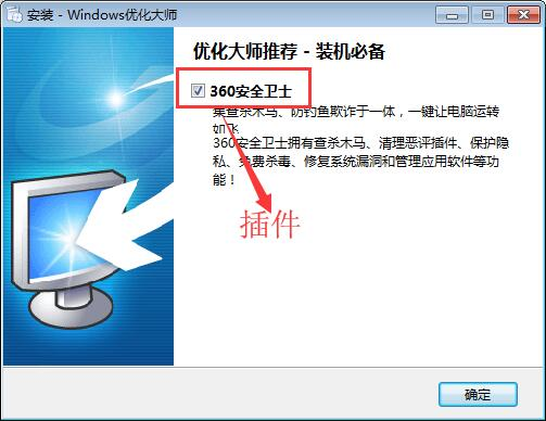 Windows優化大師下載