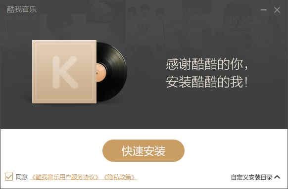 酷我音乐盒 2018bt365手机版下载