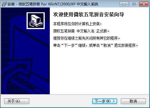 微软五笔拼音输入法 86版下载