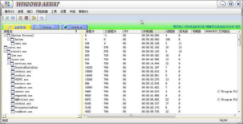 意天Windows助手(Windows Assist)下载