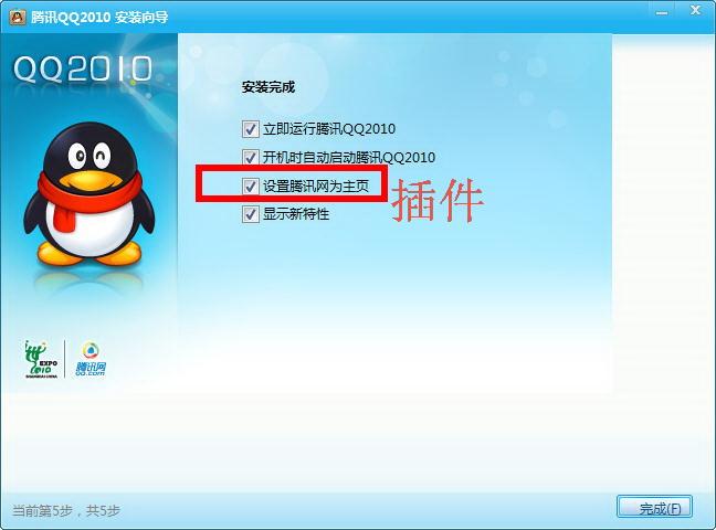騰訊QQ2010下載