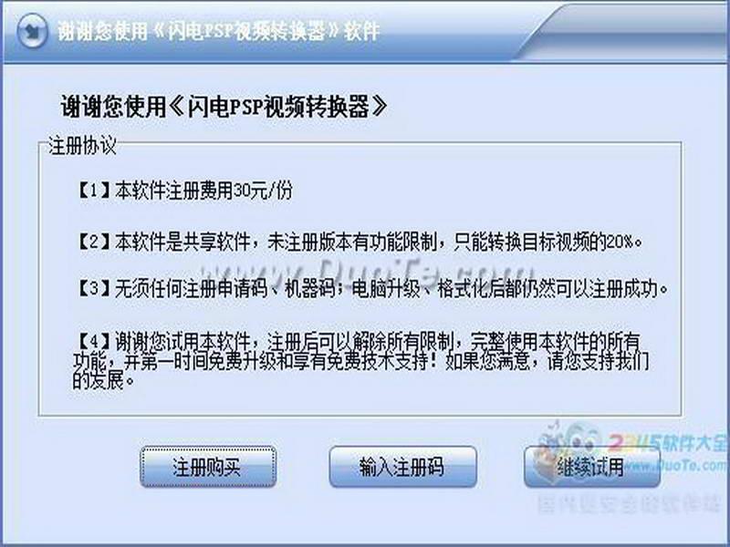 闪电PSP视频转换器下载