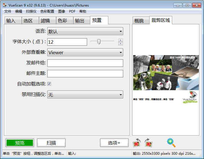 VueScan(图像扫描软件)下载