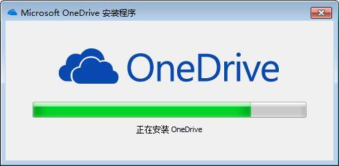 OneDrive下載