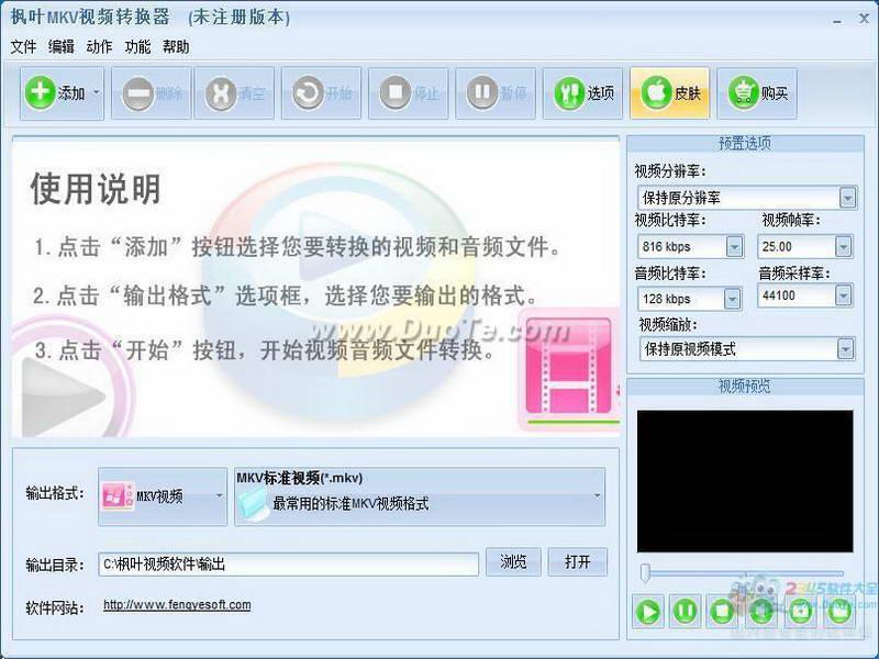 枫叶MKV视频转换器下载