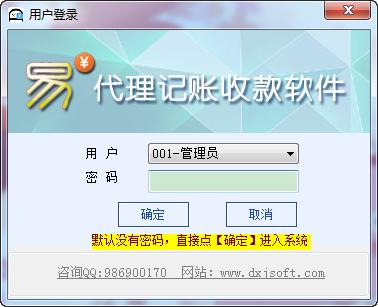 代理记账业务收款管理软件下载