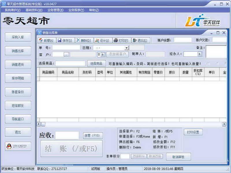 零天超市管理系统下载
