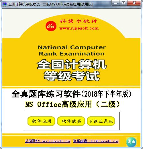 全国计算机等级考试全真训练模拟考试软件_二级MS Office高级应用棋牌游戏
