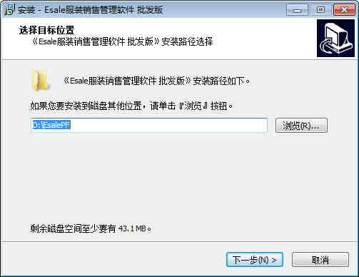 Esale服装批发销售管理软件下载