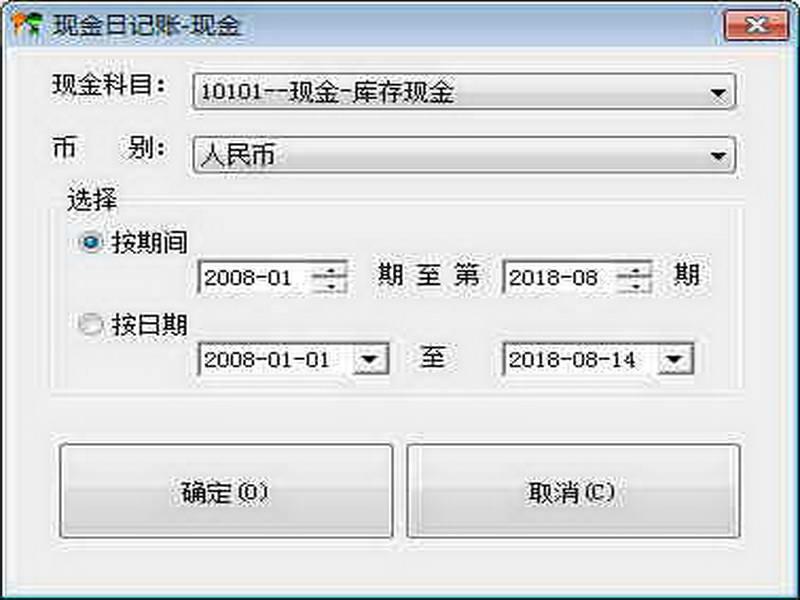 007掌柜的流水账记账软件下载