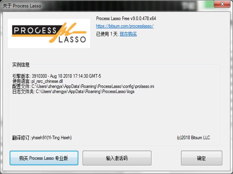 Process Lasso(系統優化工具) 64位下載