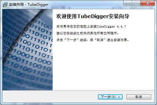 TubeDigger(在线视频下载工具)下载