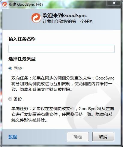 GoodSync2Go(文件同步工具)下载