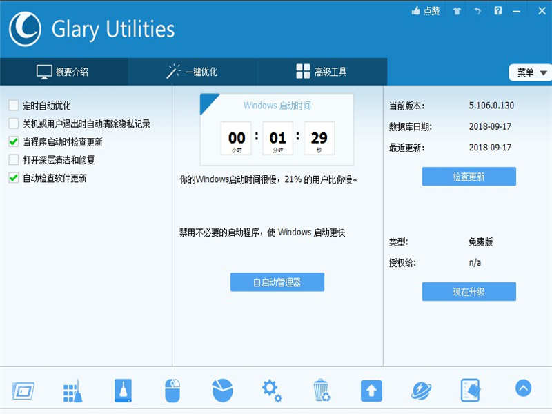Glary Utilities (系统工具集合)365bet体育在线备用网址