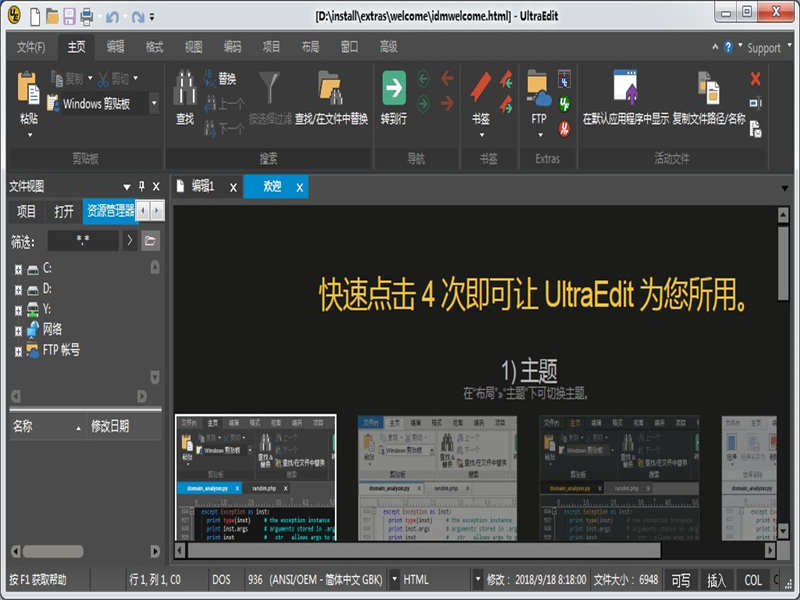 UltraEdit文本编辑器下载