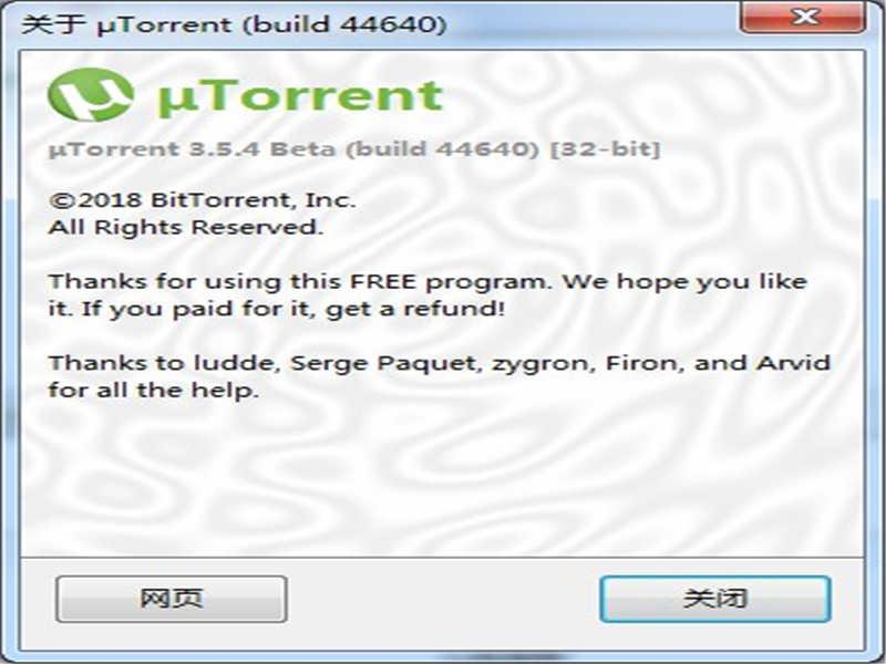 uTorrent(bt下載軟件)下載
