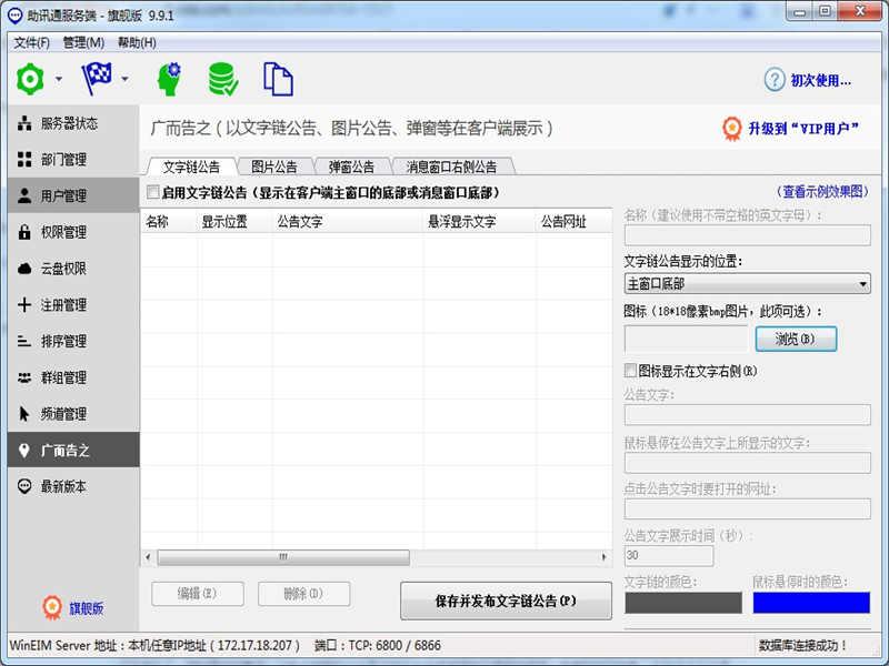 WinEIM(助訊通)服務端下載