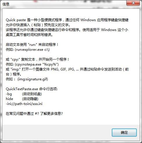 QuickTextPaste(剪貼工具)下載