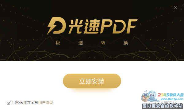 光速PDF转换器下载