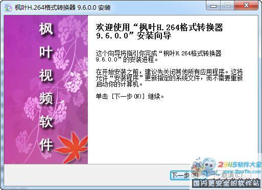 枫叶H.264格式转换器下载
