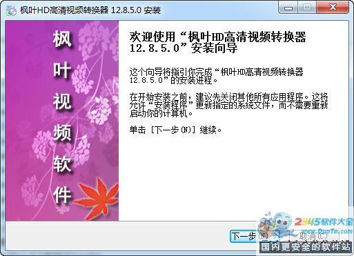 枫叶HD高清视频转换器下载