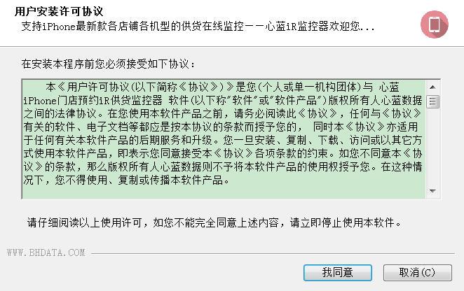 心蓝 iPhone 门店预约iR供货监控器下载