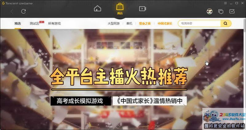 Tencent WeGame(原TGP騰訊游戲平臺)下載